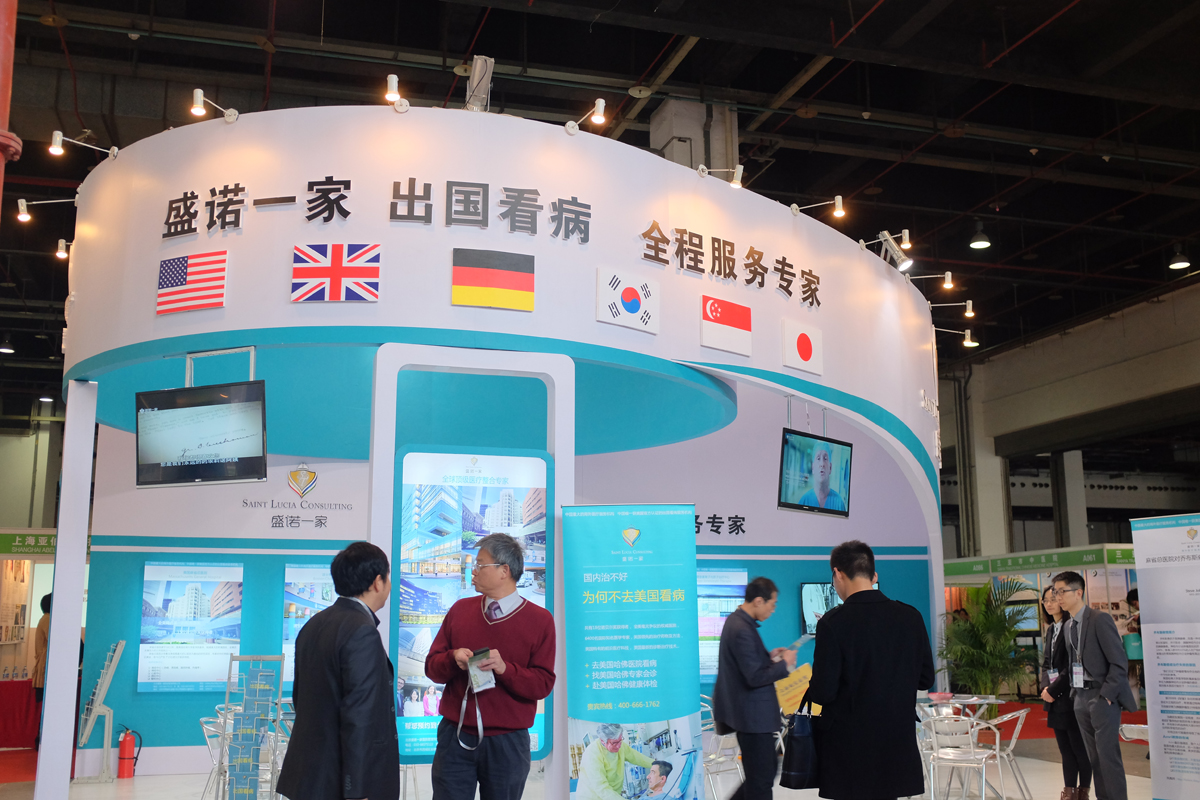 Shanghai Medical & Healthcare Tourism Conference